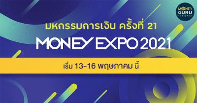 Money Expo 2021 งานมหกรรมการเงินครั้งที่ 21 รวมโปรโมชั่นเงินฝาก สินเชื่อ บัตรเครดิต การลงทุน