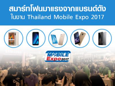 รวมสมาร์ทโฟนมาแรงจากแบรนด์ดัง ในงาน Thailand Mobile Expo 2017