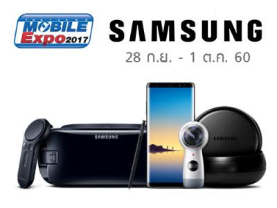 โปรโมชั่นสมาร์ทโฟน Samsung ในงาน Thailand Mobile Expo 2017 วันที่ 28 ก.ย. - 1 ต.ค. 60
