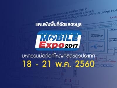 แผนผังพื้นที่จัดแสดงบูธ ในงาน Thailand Mobile EXPO 2017 Hi-End วันที่ 18 - 21 พ.ค. 2560