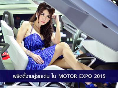 พริตตี้งามคู่รถเด่น ใน MOTOR EXPO 2015
