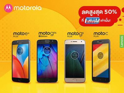 โมโตโรล่า จัดโปรสุดคุ้ม! มอบส่วนลดสมาร์ทโฟนสูงสุดกว่า 50% ในงาน Thailand Mobile Expo 2018