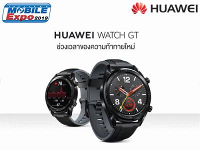 เตรียมพบกับ HUAWEI WATCH GT สุดยอดสมาร์ทวอทช์สำหรับคนไลฟ์สไตล์แอกทีฟ ในงาน Thailand Mobile EXPO 2019