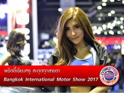 พริตตี้เรียบหรู สะดุดทุกสายตา Motor Show 2017