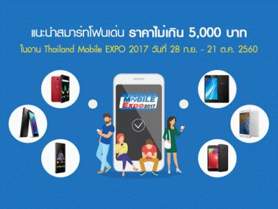 แนะนำสมาร์ทโฟนเด่น ราคาไม่เกิน 5,000 บาท ในงาน Thailand Mobile EXPO 2017 วันที่ 28 ก.ย. - 21 ต.ค. 2560