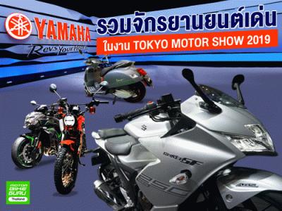 รวมจักรยานยนต์เด่น ในงาน TOKYO MOTOR SHOW 2019