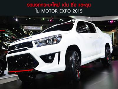 รวมรถกระบะใหม่ เด่น ซิ่ง และลุย ใน MOTOR EXPO 2015