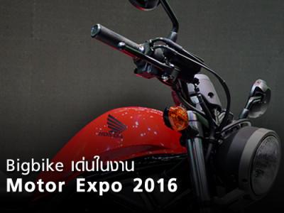 Bigbike - บิ๊กไบค์ เด่นในงาน Motor Expo 2016