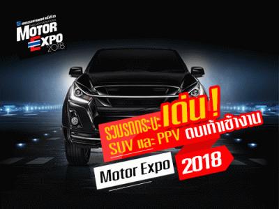 รวมรถกระบะ SUV และ PPV ที่น่าสนใจ พร้อมตบเท้าเข้าโชว์ ในงาน Motor Expo 2018