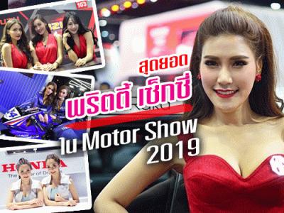 สุดยอด พริตตี้ เซ็กซี่ ในงาน Motor Show 2019