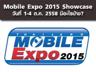 Mobile Expo 2015 Showcase วันที่ 1-4 ต.ค. 2558 มีอะไรบ้าง?