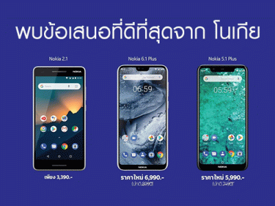 พบข้อเสนอพิเศษสุดจาก โนเกีย ในงาน Thailand Mobile Expo 2019 วันที่ 7-10 ก.พ. 2562 ณ ไบเทคบางนา