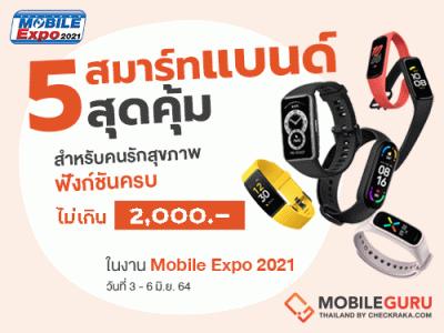 5 สมาร์ทแบนด์สุดคุ้มสำหรับคนรักสุขภาพ ฟังก์ชันครบ ในงบไม่เกิน 2,000 บาท ในงาน Mobile EXPO 2021 วันที่ 3-6 มิ.ย. 2564