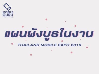 แผนผังบูธในงาน Thailand Mobile EXPO 2019 วันที่ 3 - 6 ต.ค. 62 ณ ไบเทคบางนา