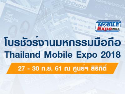 โบรชัวร์งาน Thailand Mobile Expo 2018 มหกรรมมือถือ สมาร์ทโฟน แท็บเล็ต และ Gadget วันที่ 27 - 30 ก.ย. 2561