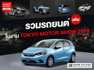 รวมรถยนต์เด่น ในงาน TOKYO MOTOR SHOW 2019