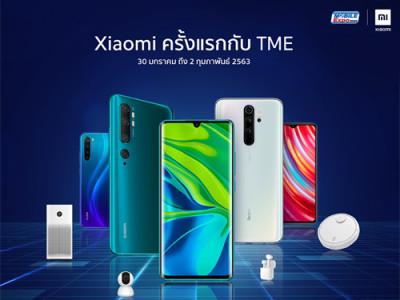 Xiaomi ขนสมาร์ทโฟนรุ่นเด็ดโดนใจ พร้อมโปรโมชั่นสุดแรง ประเดิมเข้าร่วมงาน Mobile Expo 2020 ครั้งแรก