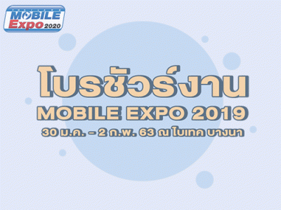 ส่องก่อนใคร! โบรชัวร์งาน Thailand Mobile Expo 2020 ระหว่างวันที่ 30 ม.ค. - 2 ก.พ. 63 ณ ไบเทคบางนา