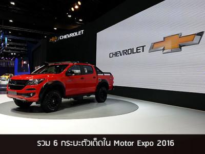 รวม 6 กระบะตัวเด็ด ใน Motor Expo 2016