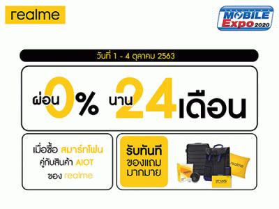 โปรโมชั่น realme ในงาน Thailand Mobile Expo 2020 ยกขบวนสมาร์ทโฟน และผลิตภัณฑ์ AIoT เพียบ!