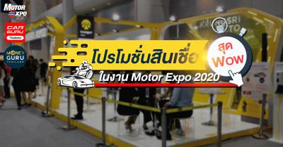 โปรโมชั่นสินเชื่อสุด WoW จากธนาคารชั้นนำ ในงาน Motor Expo 2020 ระหว่างวันที่ 2 - 13 ธ.ค. 63