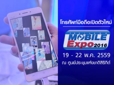โทรศัพท์มือถือเปิดตัวใหม่ Thailand Mobile Expo 2016 Hi-End วันที่ 19 - 22 พ.ค. 2559