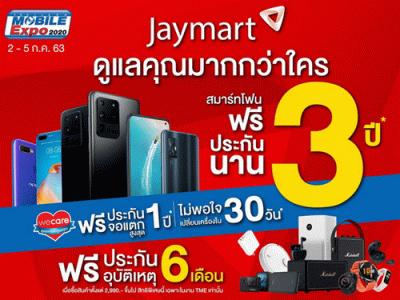 Jaymart ลดล้างสต็อคสมาร์ทโฟนและแก็ดเจ็ต สูงสุด 90% ในงาน Thailand Mobile Expo 2020