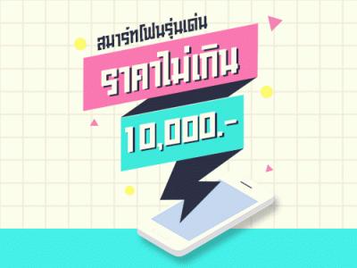 สมาร์ทโฟนรุ่นเด่น ราคาไม่เกิน 10,000 บาท ในงาน Thailand Mobile EXPO 2019 วันที่ 30 พ.ค. - 2 มิ.ย. 62