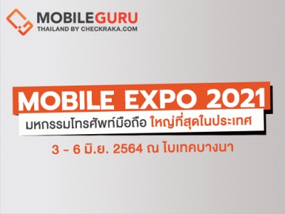Thailand Mobile Expo 2021 มหกรรมมือถือ สมาร์ทโฟน แท็บเล็ต และ Gadget วันที่ 3 - 6 มิถุนายน 64 ไบเทคบางนา