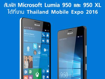 สัมผัส Microsoft Lumia 950 และ 950 XL สุดยอดมือถือได้ที่ Thailand Mobile Expo 2016