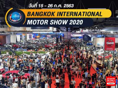 Bangkok International Motor Show 2020 รถใหม่ มอเตอร์ไซค์ใหม่ บิ๊กไบค์ พริตตี้ โปรโมชั่น อ