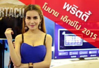 พริตตี้ Thailand Mobile Expo 2015 วันที่ 7-10 พ.ค. 2558
