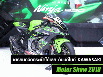 เตรียมควักกระเป๋าได้เลยกับบิ๊กไบค์ Kawasaki จัดโปรโมชั่นสุดแรงเกิดใน Motor Show 2018