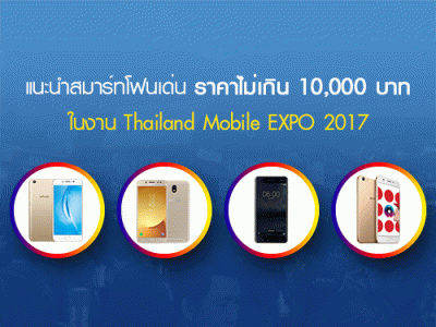 แนะนำสมาร์ทโฟนราคาไม่เกิน 10,000 บาท ในงาน Thailand Mobile EXPO 2017 วันที่ 28 ก.ย. - 1 ต.ค. 2560