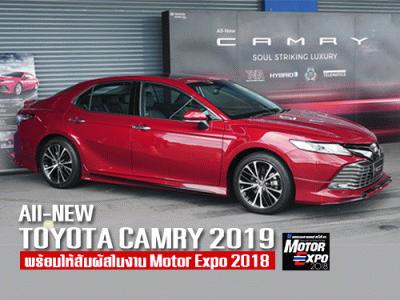 All New Toyota Camry 2019 พร้อมให้สัมผัสในงาน Motor Expo 2018