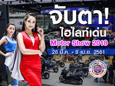 Bangkok International Motor Show 2018 รถใหม่ บิ๊กไบค์ พริตตี้ โปรโมชั่น วันที่ 28 มี.ค. - 8 เม.ย. 61