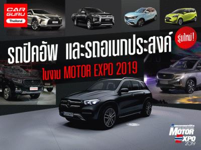 รถปิคอัพ และ รถอเนกประสงค์ รุ่นใหม่! ในงาน MOTOR EXPO 2019