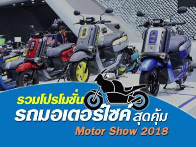 เช็คโปรโมชั่นมอเตอร์ไซค์ บิ๊กไบค์ สุดคุ้ม Motor Show 2018