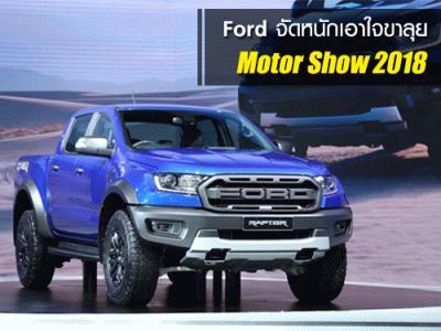 Ford จัดหนักเอาใจขาลุยในงานมอเตอร์โชว์ 2018