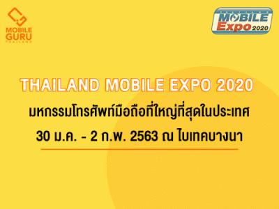 Thailand Mobile Expo 2020 มหกรรมมือถือ สมาร์ทโฟน แท็บเล็ต และ Gadget วันที่ 2 - 5 ก.ค. 63 ไบเทคบางนา และซื้อออนไลน์ตลอด 24 ชั่วโมง