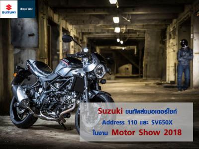 Suzuki ขนทัพส่งมอเตอร์ไซค์ Address 110 และ SV650X ในงาน Motor Show 2018