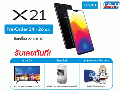 Vivo X21 โปรโมชั่นสุดพิเศษ แถม TV 32 นิ้ว และ พัดลมไอน้ำทันที! ในงาน Thailand Mobile EXPO 2018