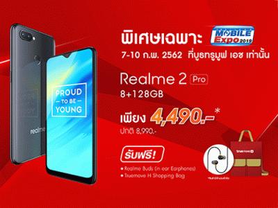 ครั้งแรกของ Realme กับงาน Thailand Mobile Expo 2019 พบสมาร์ทโฟนราคาสุดพิเศษ พร้อมของแถมอีกเพียบ!