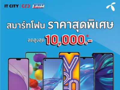 CSC และ IT CITY จัดกระหน่ำรับส่วนลดค่าเครื่องจาก dtac ภายในงาน Thailand Mobile Expo 2020