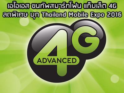 เอไอเอส ขนทัพสมาร์ทโฟน แท็บเล็ต 4G ลดพิเศษ บุก Thailand Mobile Expo 2016