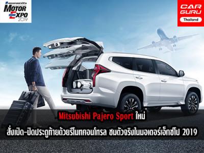 Mitsubishi Pajero Sport ใหม่ สั่งเปิด-ปิดประตูท้ายด้วยรีโมทคอนโทรล ชมตัวจริงในมอเตอร์เอ็กซ์โป 2019