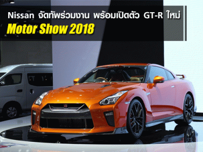 Nissan จัดทัพร่วมงาน มอเตอร์โชว์ 2018 พร้อมโปรโมชั่นเด็ดๆ และเปิดตัว GT-R ใหม่