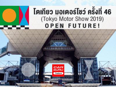 โตเกียว มอเตอร์โชว์ ครั้งที่ 46 (Tokyo Motor Show 2019) OPEN FUTURE !