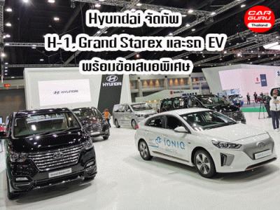Hyundai จัดทัพ H-1, Grand Starex และรถ EV พร้อมข้อเสนอพิเศษ เฉพาะในงาน Motor Show 2020