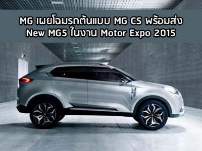 MG เผยโฉมรถต้นแบบ MG CS พร้อมส่ง NEW MG5 โชว์ในงาน Motor Expo 2015